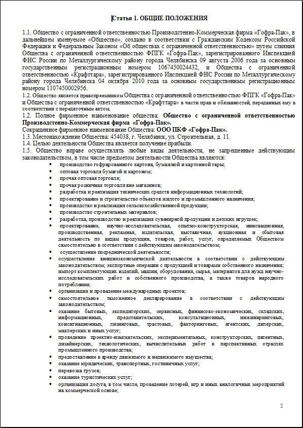 Устав компании